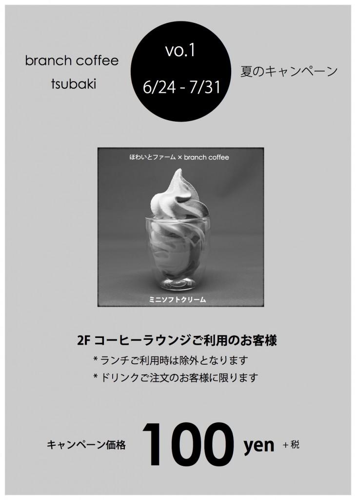 branch coffee tsubaki *夏のキャンペーン vol.1
